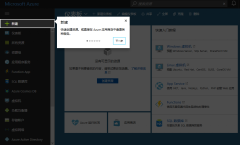 云角推出免费试用全球Azure订阅活动