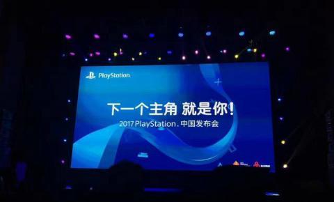 索尼2017中国发布会召开 国产<font color=