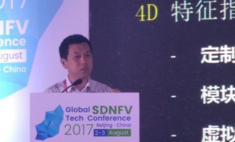 中国移动段晓东:积极打造基于SDN/NFV的软件化5G