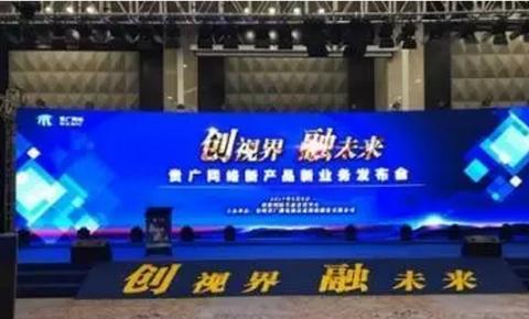 """贵广网络将""""战略牵手""""华为"""