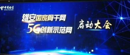 中国电信重推 雄安新区或成为最早部署<font color=