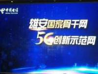 中国电信重推 雄安新区或成为最早部署5G网络地区