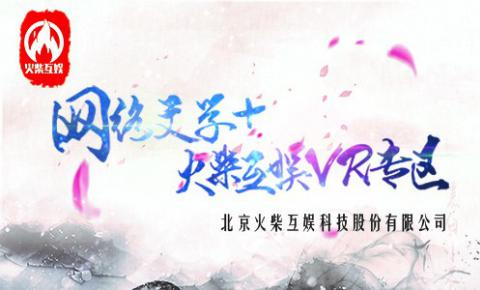 火柴互娱领衔<font color=