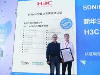权威SDN测试来袭,新华三再创行业新标杆