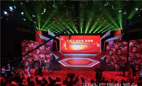 【必看】河北广电传媒集团揭牌,力争通过5年成为新型<font color=