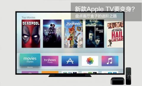新款Apple TV要变身?盘点客厅盒子的进化之路