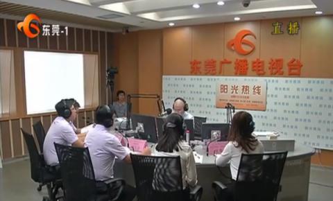 广东东莞着力打造智慧新广电,服务市民