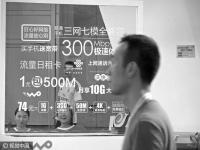 中国联通混改募集资金用在哪?爱4G超过5G