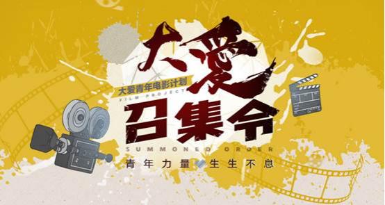 """爱奇艺正式启动""""大爱""""青年电影计划 多端力量扶持新锐<font color="""