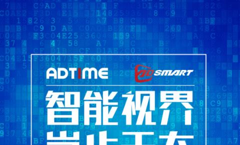 AdTime等机构联合奥维云网发布《2017年中<font color=