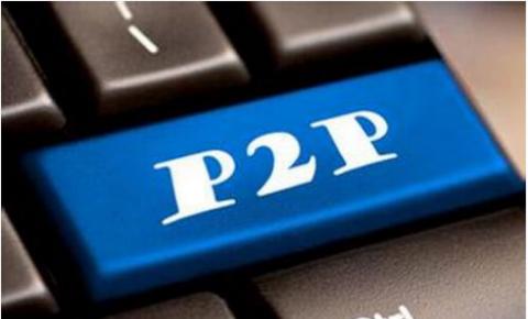 P2P从被诟病到重获关注 是皇帝的新装还是颠覆的力量?
