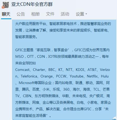 CDN年会官方交流QQ社群