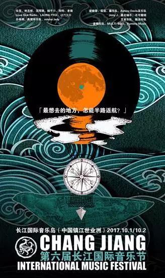 2017长江国际音乐节携手CIBN嗨播校园音乐复兴计划盛装启航