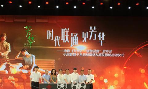 《芳华》初上,中国联通、百视通启动中国高铁影院