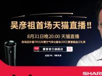 吴彦祖为8K发声 夏普引领影视行业新时代