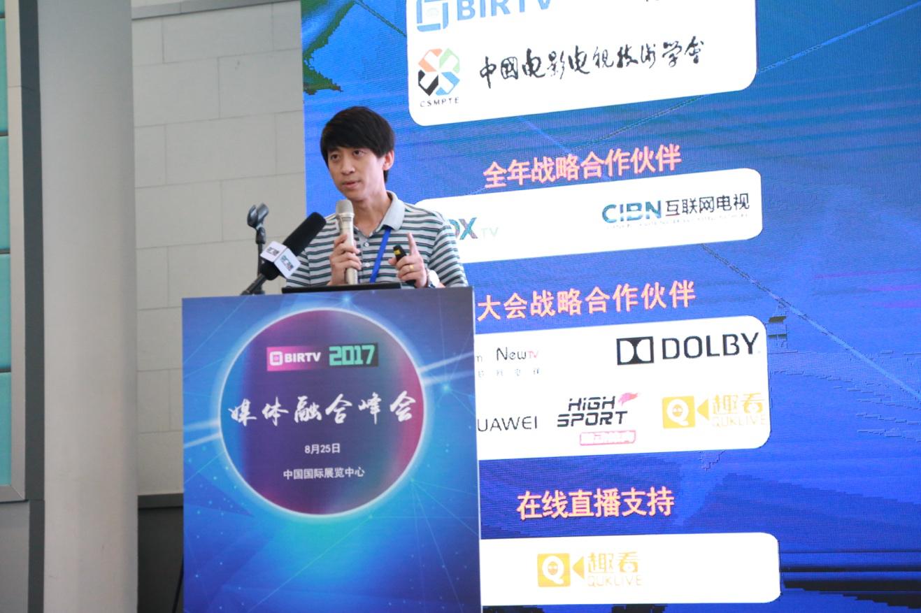 BIRTV | CIBN教育负责人杨大为:融合创新,互动教育在大屏端的探索与应用
