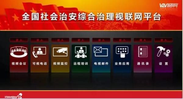广东广电网络助全省首个县区雪亮工程综治视联网落户<font color=
