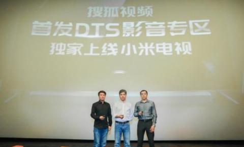 搜狐视频推出悦厅TV DTS专区 <font color=