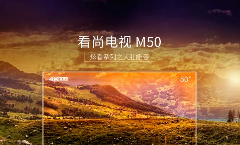 看尚电视M50产品评测:性价比之王,内容生态与硬件性能的强强组合
