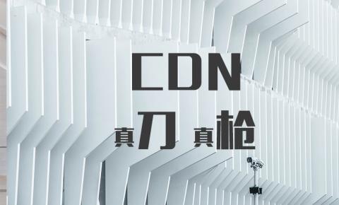 深耕流媒体一体化解决方案,云帆加速CDN获工信部牌照