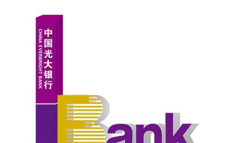 让年轻消费者在共享中感受乐趣 光大银行与<font color=