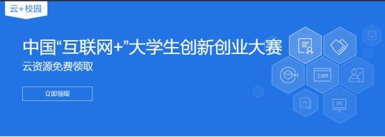 "腾讯云助力中国""互联网+""大学生创新<font color="