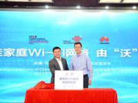 中国联通携手华为成立家庭Wi-Fi联合开放实验室