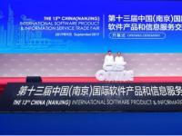 烽火携ICT2.0解决方案亮相第十三届南京软博会