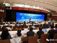 西安-上海物联网国际论坛圆满落幕,中兴物联NB-IoT模块荣获一等奖