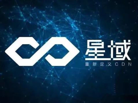 星域CDN出席亚太CDN年会 共享云计算时代下新商业机会