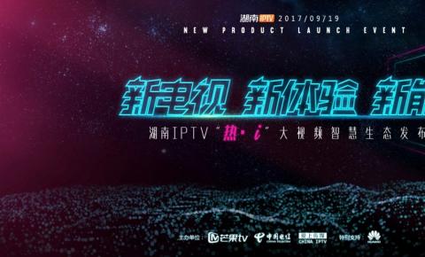 湖南IPTV重新定义客厅文化 行业首创IPTV一体机明日发布