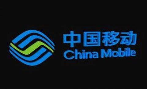 中国移动10G  <font color=