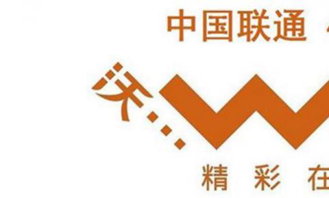 中国联通公布8月运营数据 <font color=