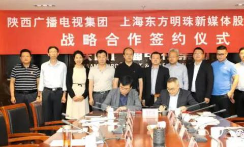 陕西广播电视集团与东方明珠新媒体达成战略合作