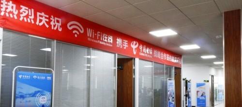 WiFi在线携手中国电信开创智慧城市与移动WiFi新纪元