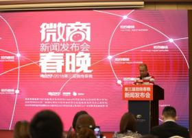 广东广播电视台与沸点天下再次联手举办第三届微商春晚