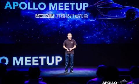 百度Apollo1.5发布 打造最全面自动驾驶生态