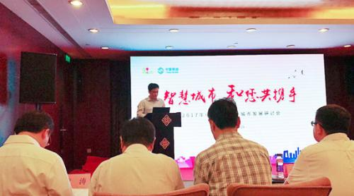2017年中国移动智慧城市发展研讨会在京召开