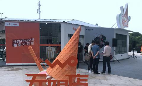 上海联通第一家冰激凌无限店正式开业,拥抱新零售时代!