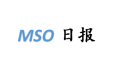 【MSO日报】中兴联合多运营商引领云化转控分离标准;立达信推出TUV zigbee3.0认证<font color=