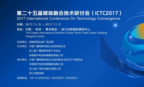 【动态】ICTC2017大会议程新鲜出炉