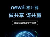 "newifi新路由发力""憋大招"",用""雾计算""撬动千亿级CDN市场"