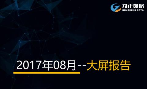2017年8月智能电视大数据报告