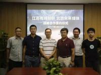 江苏有线邦联与未来媒体达成战略合作 发力业务创新助力大屏增值