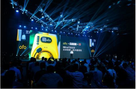 ofo4.0用科技重新定义共享 酷炫物联网应用为智慧生活疯狂打call