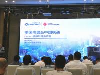 芯讯通SIMCom出席高通&联通LTE IoT模组需求对接洽谈会
