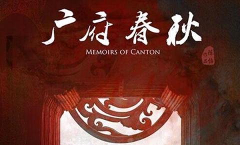 广州纪录片节打造4K纪录时代