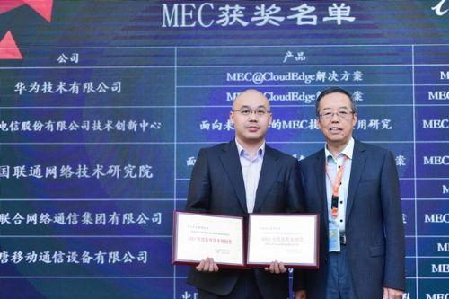 华为荣获2017通信展两项MEC大奖