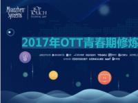 OTT营销进入快车道 风行携手秒针共建行业规范