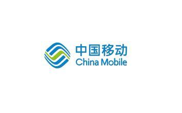 和你 连接未来 中国移动精彩亮相中国国际信息通信展